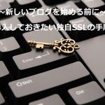 新しいブログを始める前に導入しよう!独自SSLのメリットと共有SSLの違い