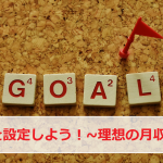 ネットビジネスを始める時に確認しておきたい目標設定。理想の月収はいくら?