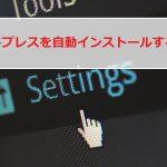 WordPress(Xサーバー)をワンクリックで自動インストールする方法