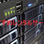 WordPress導入時におすすめのレンタルサーバーは評判通りのXserver。