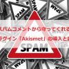 スパムコメントから守ってくれるプラグイン「akismet」の導入と設定方法