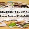 関連記事を表示させる「WordPress Related Posts」の設定と使い方