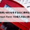 お問い合わせをするのに楽な「Contact Form7」の導入方法と使い方