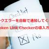 リンクエラーを教えてくれる「Broken Link Checker」の設定と使い方