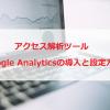アクセス解析ツール「Google Analytics」の導入とトラッキングコードの設定