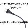 クローラーを上手く誘導する「Google XML Sitemaps」プラグインの設定