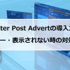 記事中に広告を挿入するMaster Post Advertの使い方とエラー時の対処法