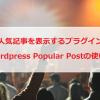 サムネイル付で人気記事を表示!WordPress Popular Postsの設定と使い方