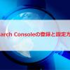 SearchConsoleの登録方法と設定。サイトマップも追加して送信しよう