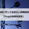 WordPressで最初に行っておくと良い初期設定「Ping送信先の設定編」
