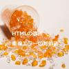 「Search Console」HTMLの改善で重複エラーが出る時の対処法