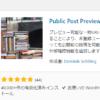 公開前の下書きをログインせずに共有できるPublic post previewの使い方