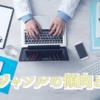 グーグル健康アップデートの傾向と対策