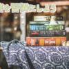 読書の効果・メリットと習慣にする方法!成功を引き寄せるために