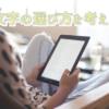 「読まれる記事の書き方」見やすい読みやすいわかりやすい文章にする方法