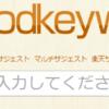 goodkeywordの使い方!読者の検索意図を考えて何を求めているか探そう