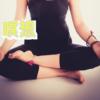 「瞑想」集中できない時に気分をリフレッシュする方法