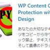 コピペ防止プラグイン「WP Content Copy Protection with Color Design」の導入方法