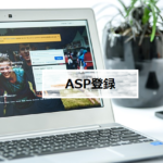 「ブログ・アフィリエイト」STEP1:ASP登録&ジャンル・テーマ選定