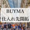 「バイマ」初心者におすすめの仕入れ先開拓方法!比較サイトを活用しよう