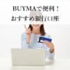 BUYMA(バイマ)でおすすめの銀行口座は1つ!手数料が安く送金にも便利