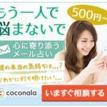 「ココナラ」人気の占いを試してみた!購入手順とやり取りの流れを解説