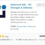 記事中広告の導入に便利なAdvanced Adsの使い方・広告の配置設定