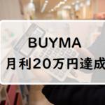 バイマで月利20万円達成した時の話~出品数/受注数/商品単価/利益率など