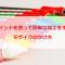 ペイントを使って簡単に加工!文字や写真にモザイク処理を行う方法。